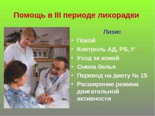 Помощь в III периоде лихорадки Лизис Покой Контроль АД, PS, tº Уход за кожей