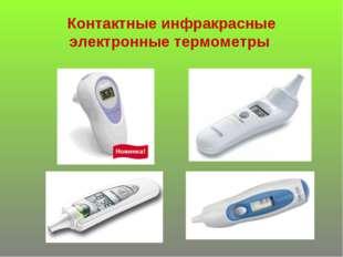 Контактные инфракрасные электронные термометры