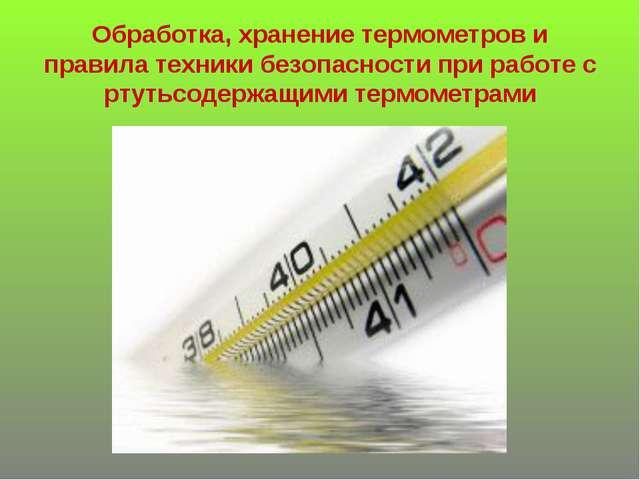 Обработка, хранение термометров и правила техники безопасности при работе с р...