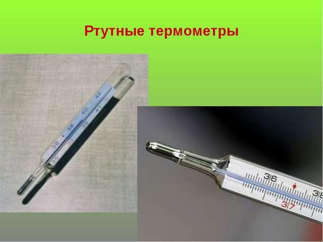 Ртутные термометры