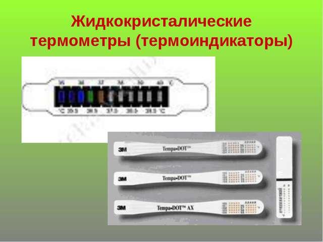 Жидкокристалические термометры (термоиндикаторы)