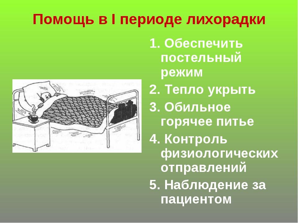 Помощь в I периоде лихорадки 1. Обеспечить постельный режим 2. Тепло укрыть 3...