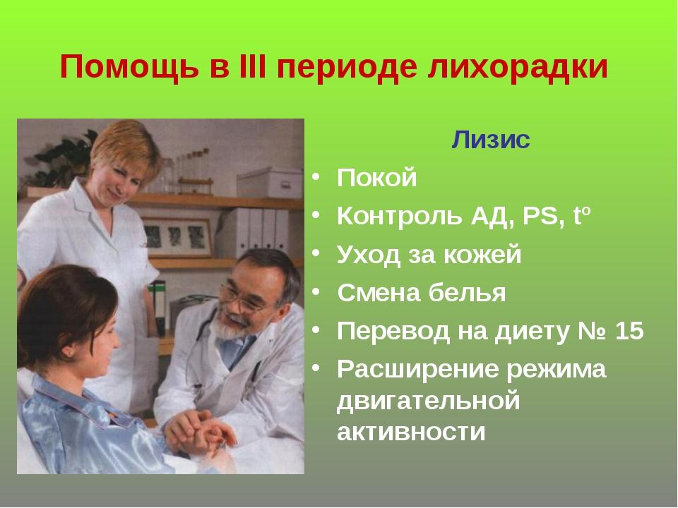 Помощь в III периоде лихорадки Лизис Покой Контроль АД, PS, tº Уход за кожей...