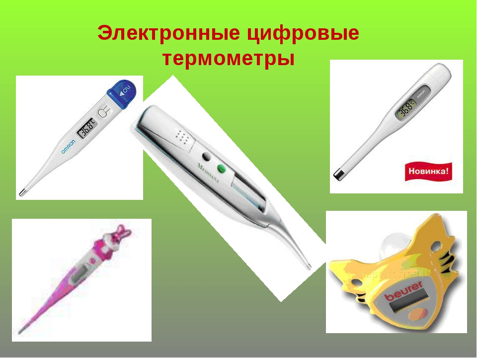 Электронные цифровые термометры