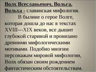 Волх Всеславьевич, Вольга. Вольха - славянская мифология.  В былине