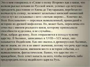 Это о нем говорилось в «Слове о полку Игореве» как о князе, что волком рыскал