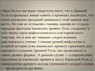 Образ Волха наглядно свидетельствует, что в Древней Руси сохранялась живая па