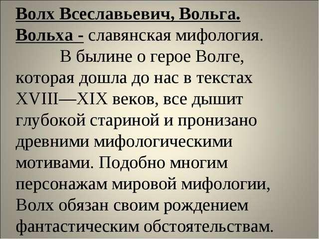Волх Всеславьевич, Вольга. Вольха - славянская мифология.  В былине...