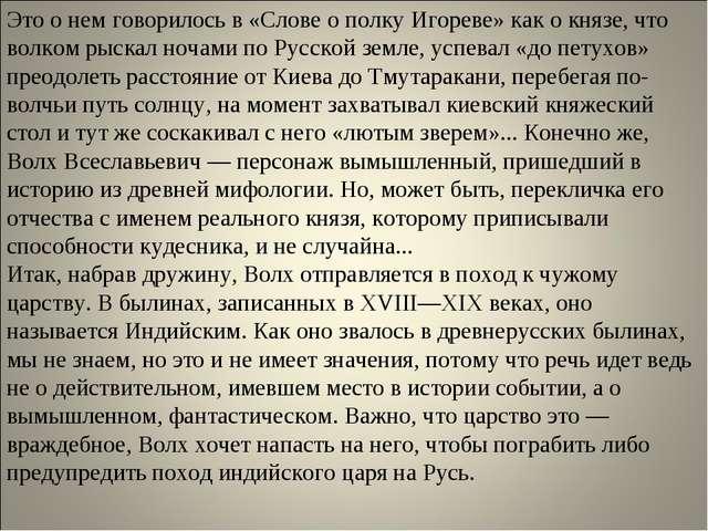 Это о нем говорилось в «Слове о полку Игореве» как о князе, что волком рыскал...