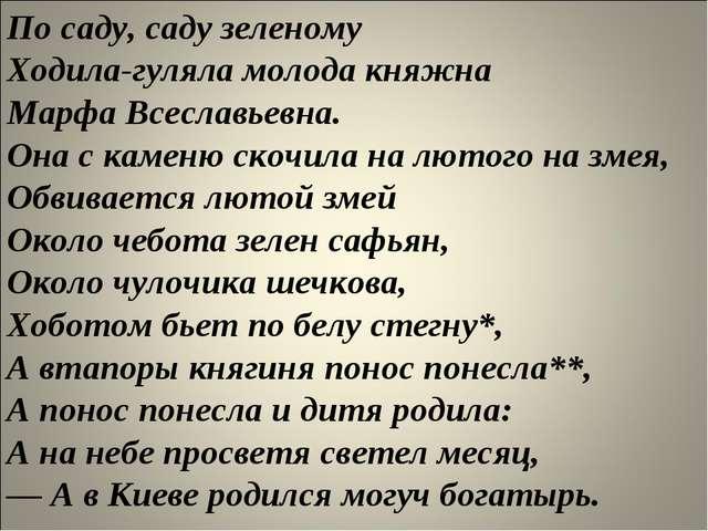 По саду, саду зеленому Ходила-гуляла молода княжна Марфа Всеславьевна. Она...