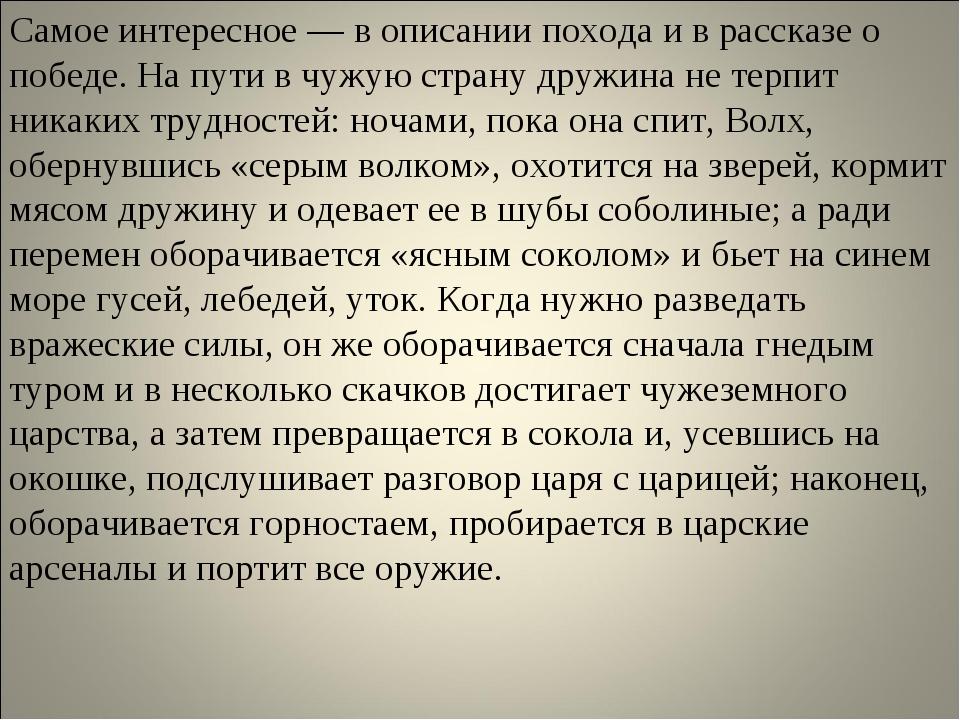 Самое интересное — в описании похода и в рассказе о победе. На пути в чужую с...