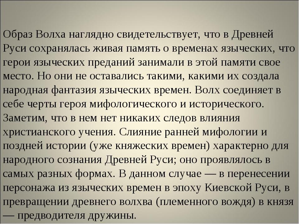 Образ Волха наглядно свидетельствует, что в Древней Руси сохранялась живая па...