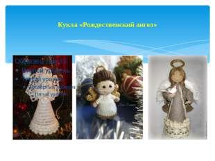 Кукла «Рождественский ангел»