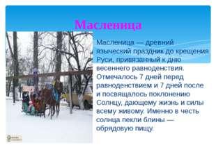 Масленица — древний языческий праздник до крещения Руси, привязанный к дню ве