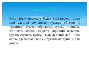 Культурное наследие будет сохранено, если нам удастся сохранить русские обыча