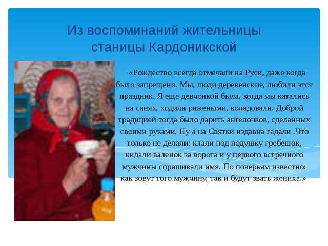 «Рождество всегда отмечали на Руси, даже когда было запрещено. Мы, люди дерев...