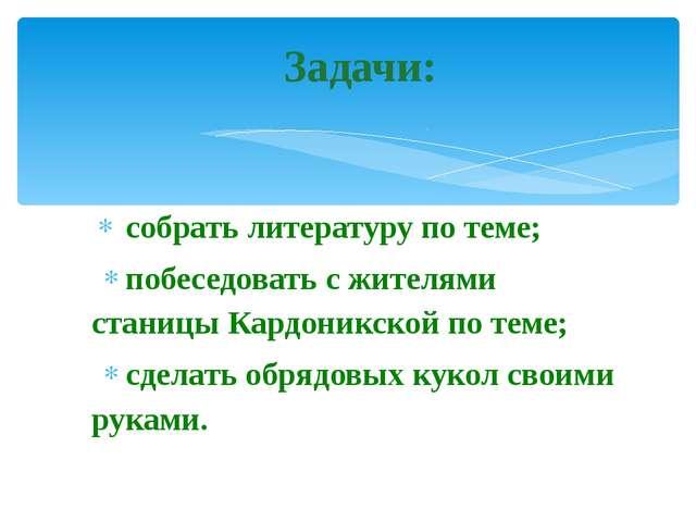 собрать литературу по теме; побеседовать с жителями станицы Кардоникской по...