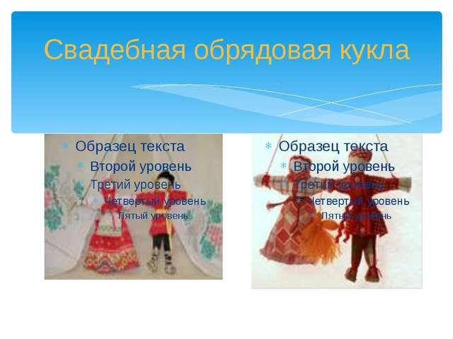 Свадебная обрядовая кукла