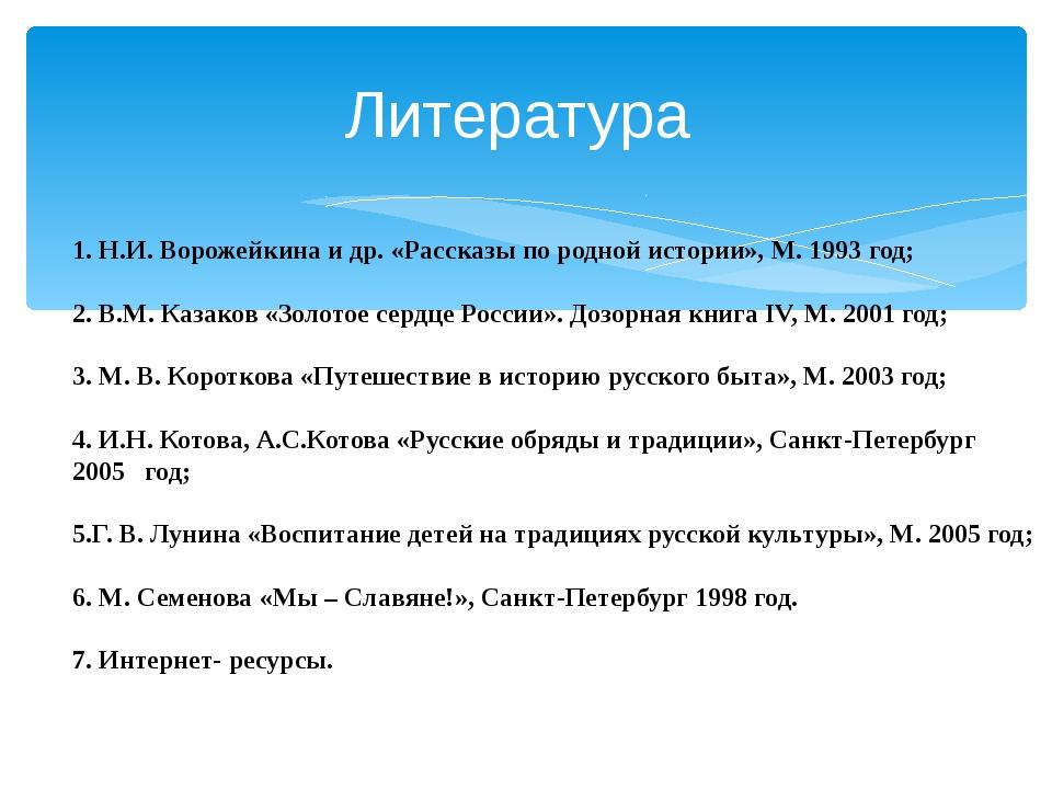 Литература 1. Н.И. Ворожейкина и др. «Рассказы по родной истории», М. 1993 го...