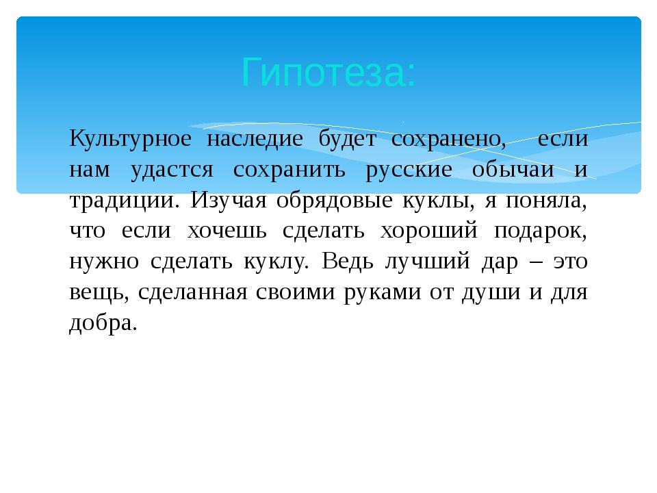Культурное наследие будет сохранено, если нам удастся сохранить русские обыча...