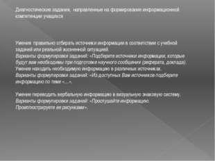 Диагностические задания, направленные на формирование информационной компетен