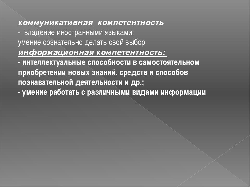коммуникативная компетентность - владение иностранными языками; умение сознат...