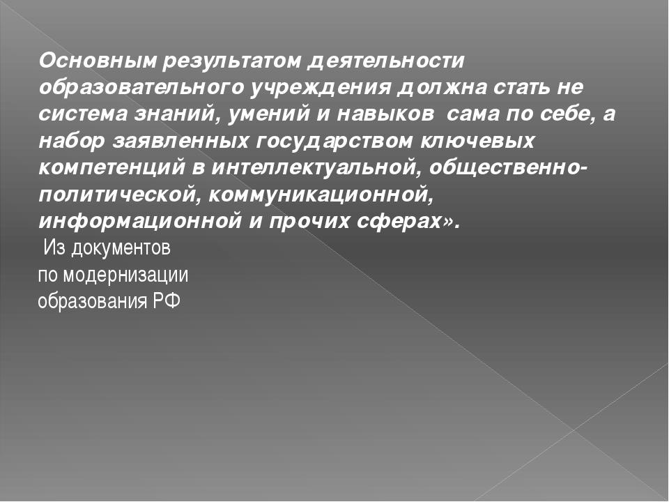 Основным результатом деятельности образовательного учреждения должна стать не...