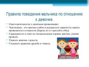 Правила поведения мальчика по отношению к девочке. Снисходительность( к девич