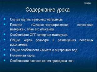 Содержание урока Состав группы северных материков. Понятие «Физико-географиче