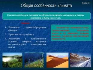 Общие особенности климата Задание: Вспомните климатообразующие факторы . Проч