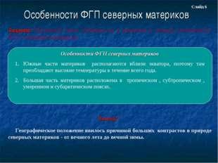 Особенности ФГП северных материков Задание: Прочитать текст учебника на и вып