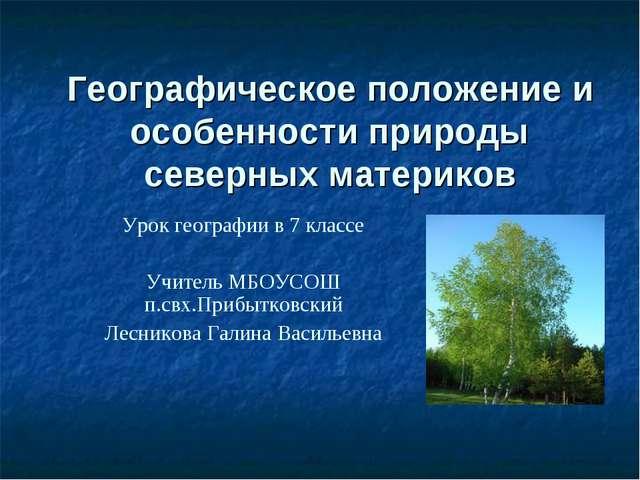 Географическое положение и особенности природы северных материков Урок геогра...