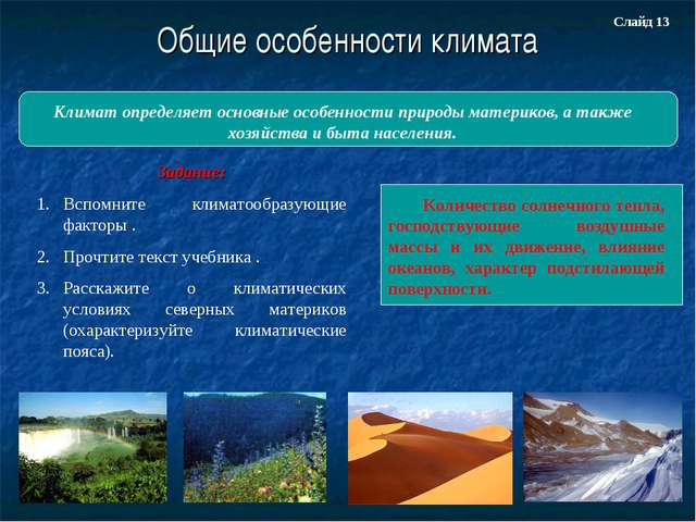 Общие особенности климата Задание: Вспомните климатообразующие факторы . Проч...