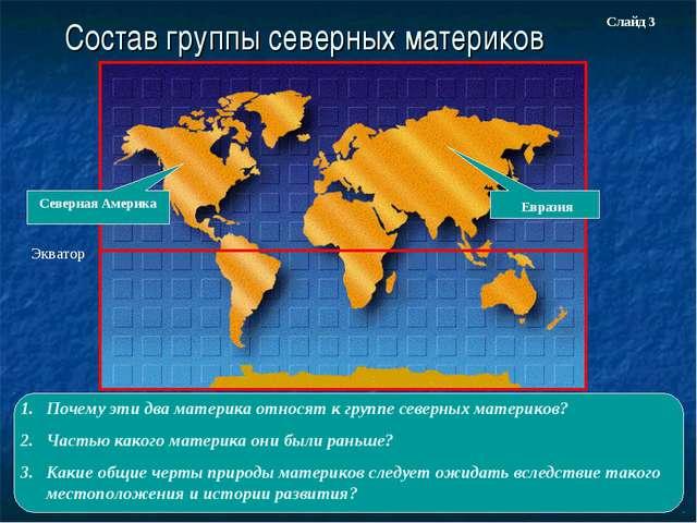 Состав группы северных материков Северная Америка Евразия Экватор Почему эти...