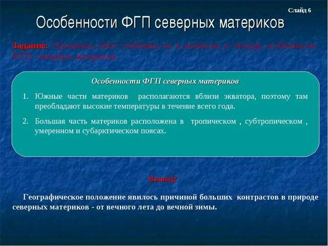 Особенности ФГП северных материков Задание: Прочитать текст учебника на и вып...