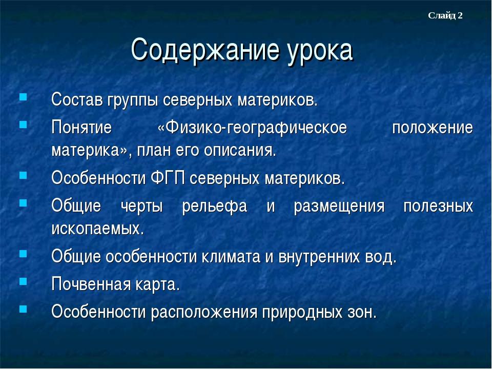 Содержание урока Состав группы северных материков. Понятие «Физико-географиче...