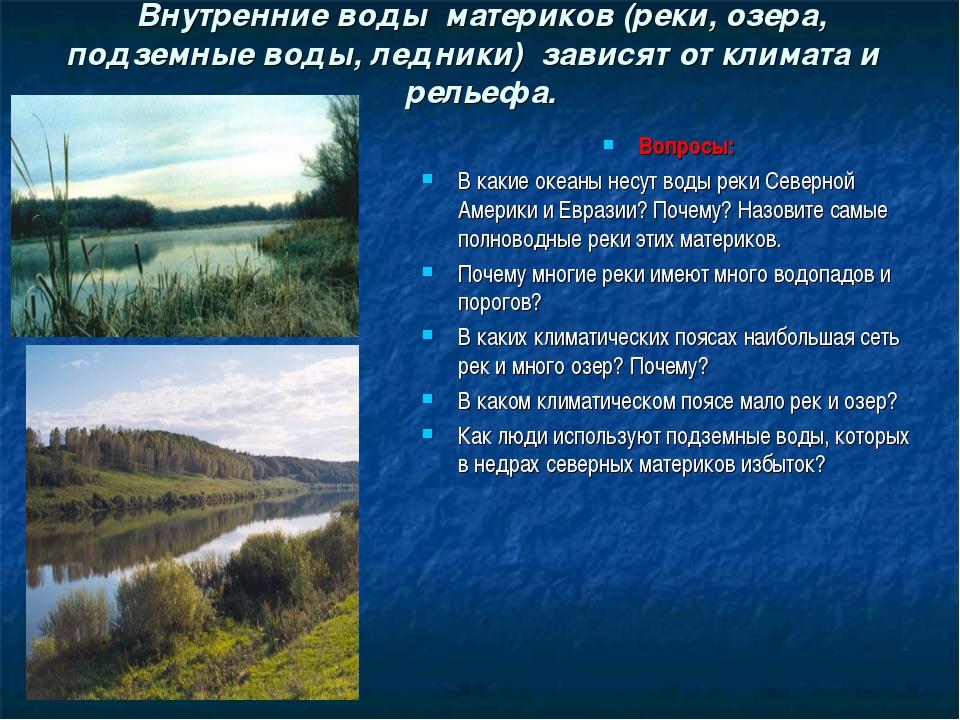 Внутренние воды материков (реки, озера, подземные воды, ледники) зависят от...