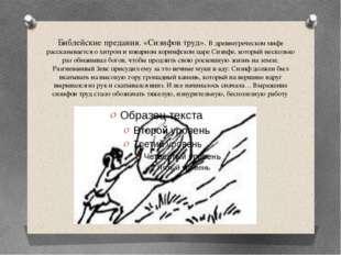 Библейские предания. «Сизифов труд». В древнегреческом мифе рассказывается о