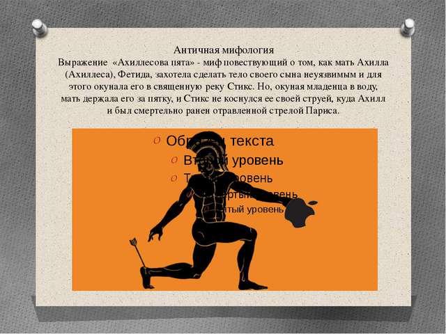Античная мифология Выражение «Ахиллесова пята» - миф повествующий о том, как...