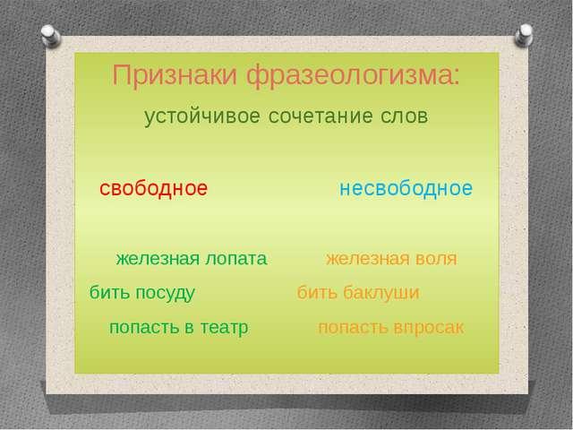 Признаки фразеологизма: устойчивое сочетание слов свободное несвободное желе...