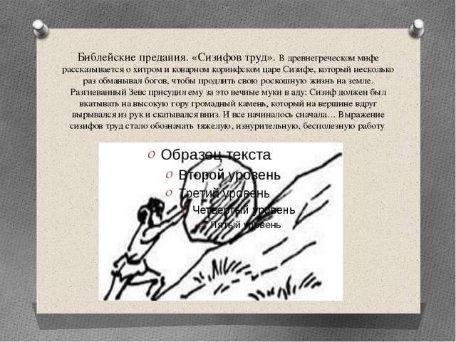 Библейские предания. «Сизифов труд». В древнегреческом мифе рассказывается о...