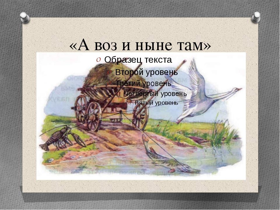 «А воз и ныне там»