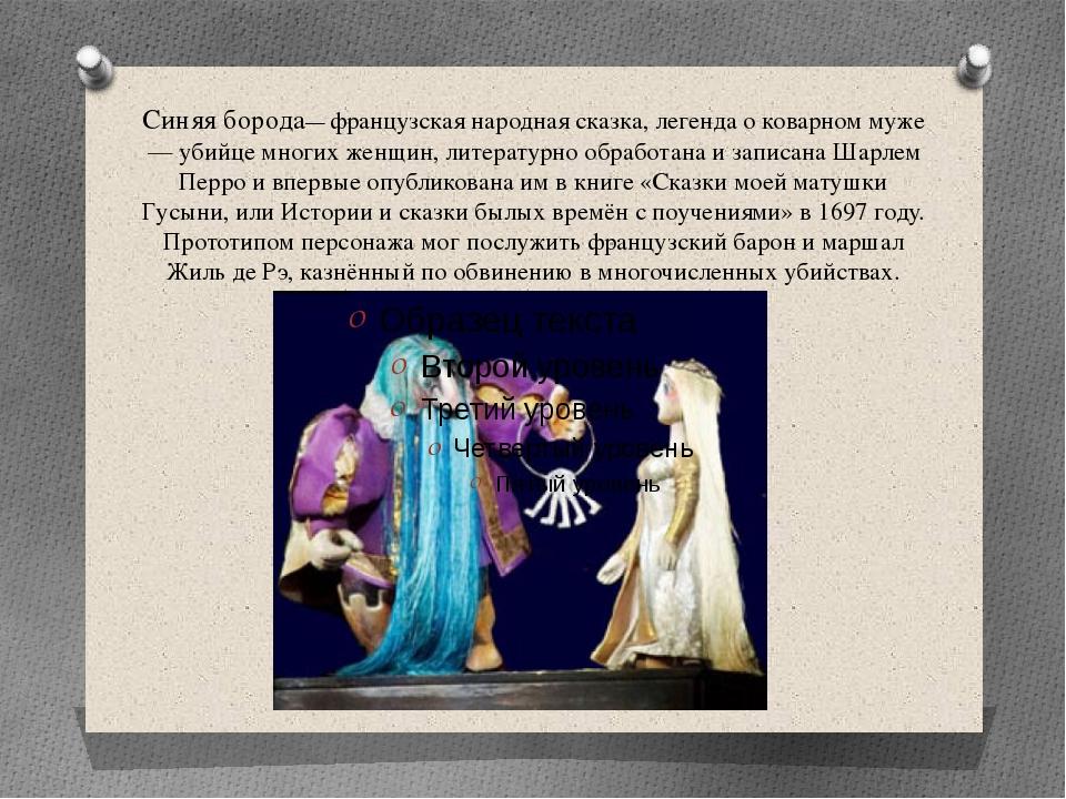 Синяя борода— французская народная сказка, легенда о коварном муже — убийце м...
