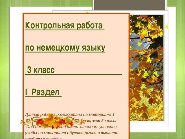 Контрольная работа немецкий язык класс четверть Контрольная работа по немецкому языку 3 класс i Раздел Данная работа разрабо
