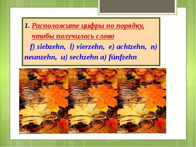 Расположите цифры по порядку, чтобы получилось слово f) siebzehn, l) vierzehn...