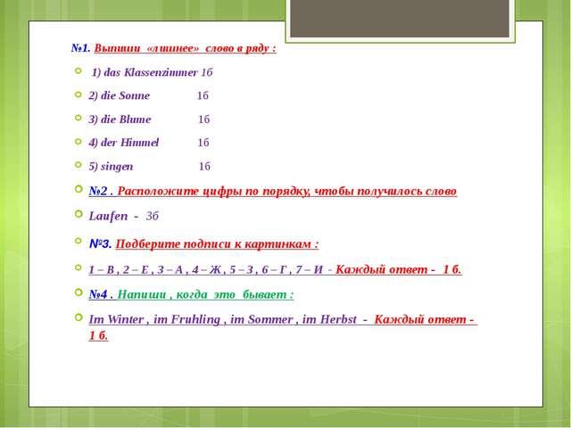 №1. Выпиши «лишнее» слово в ряду : 1) das Klassenzimmer 1б 2) die Sonne 1б 3)...
