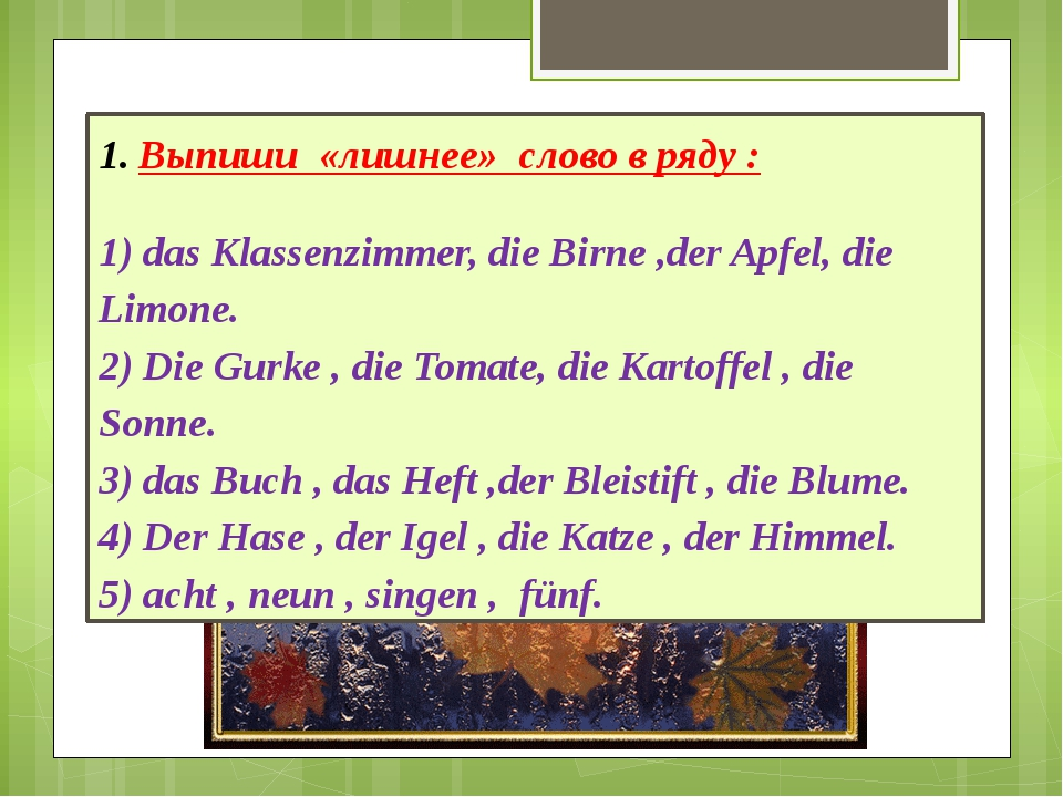 Контрольная работа немецкий язык класс четверть слайда 3 Выпиши лишнее слово в ряду 1 das klassenzimmer die birne