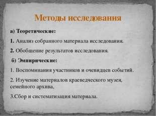 а) Теоретические: 1. Анализ собранного материала исследования. 2. Обобщение р