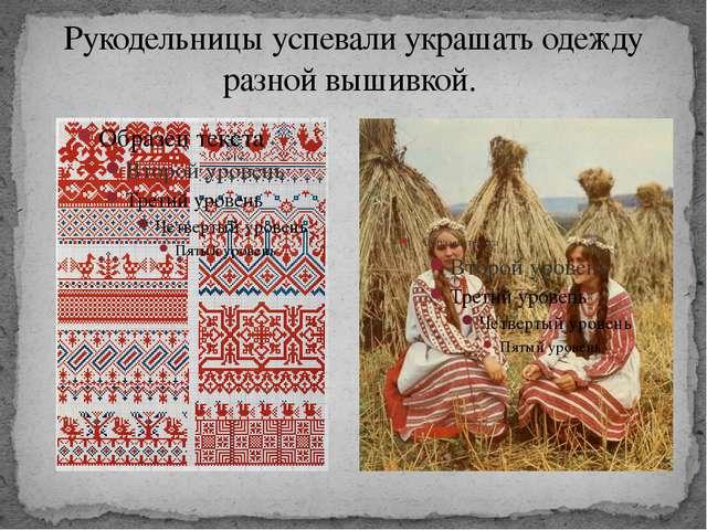 Рукодельницы успевали украшать одежду разной вышивкой.