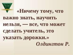 «Ничему тому, что важно знать, научить нельзя, — все, что может сделать учит
